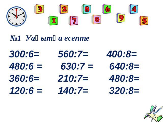 № 2 4сағ 5 мин+ 34 мин= мин 5сағ 30 мин-90 мин= мин 90 с+ 1мин 30с= с 50 мин*...