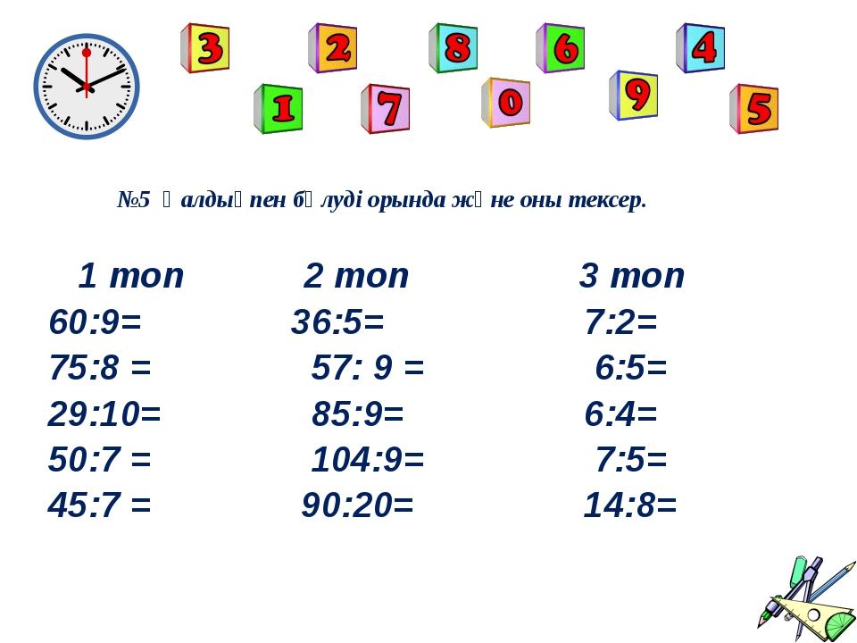 Топ басшылырының сайысы 1 топ. 19*2+ 4*120 = 2 топ. 80*8 – 320 = 3 топ. 320...