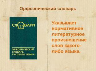 Орфоэпический словарь Указывает нормативное литературное произношение слов ка