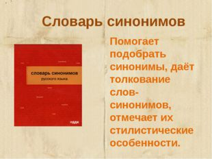 Словарь синонимов Помогает подобрать синонимы, даёт толкование слов-синонимов