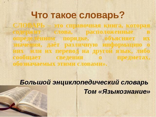 Что такое словарь? СЛОВАРЬ – это справочная книга, которая содержит слова, ра...