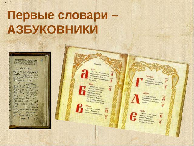 Первые словари – АЗБУКОВНИКИ