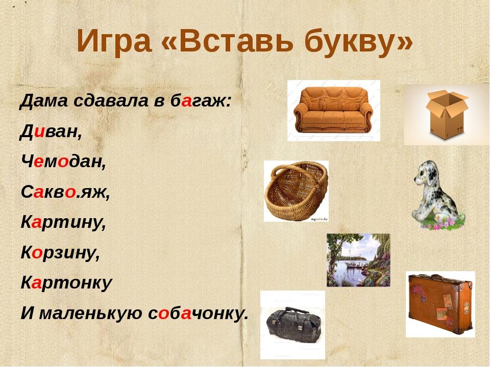 Дама сдавала в багаж: Диван, Чемодан, Сакво.яж, Картину, Корзину, Картонку И...