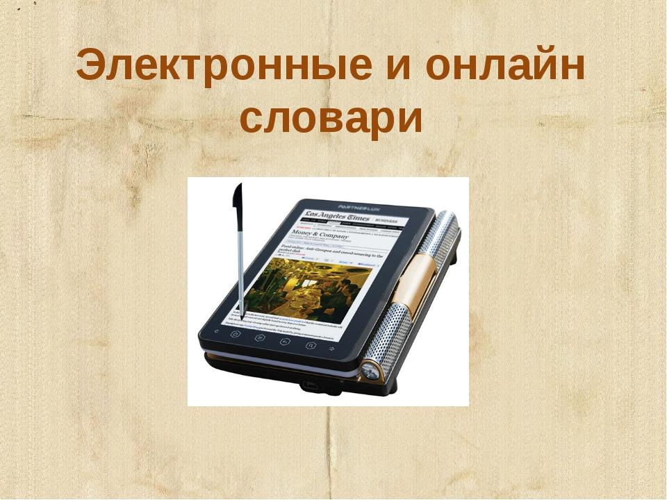 Электронные и онлайн словари