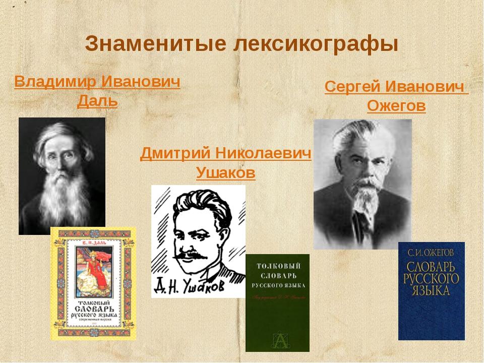 Знаменитые лексикографы Владимир Иванович Даль Дмитрий Николаевич Ушаков Серг...