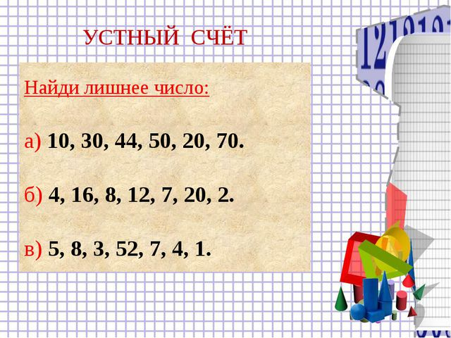 Найди лишнее число: а) 10, 30, 44, 50, 20, 70. б) 4, 16, 8, 12, 7, 20, 2. в)...