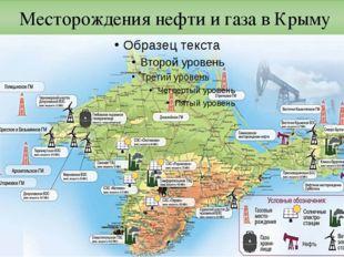 Месторождения нефти и газа в Крыму