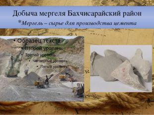 Добыча мергеля Бахчисарайский район *Мергель – сырье для производства цемента