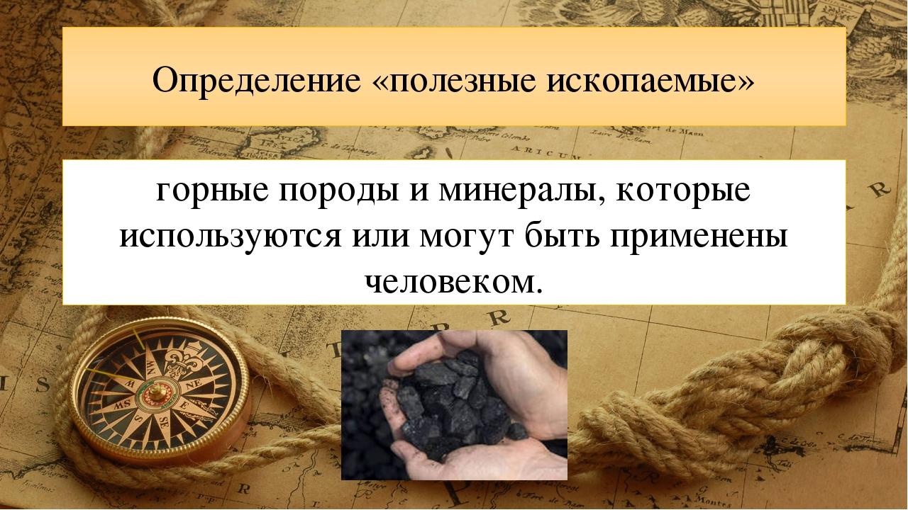 Определение «полезные ископаемые» горные породы и минералы, которые использую...