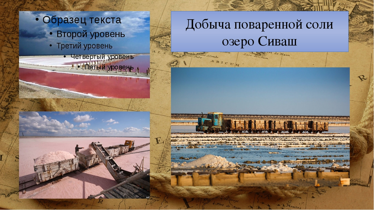 Добыча поваренной соли озеро Сиваш