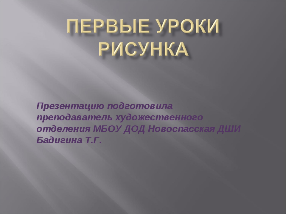 Презентацию подготовила преподаватель художественного отделения МБОУ ДОД Ново...