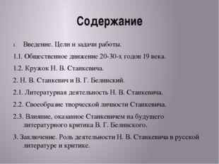 Содержание Введение. Цели и задачи работы. 1.1. Общественное движение 20-30-х