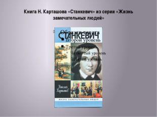 Книга Н. Карташова «Станкевич» из серии «Жизнь замечательных людей»