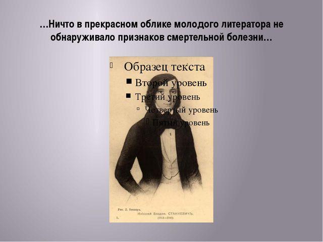 …Ничто в прекрасном облике молодого литератора не обнаруживало признаков смер...