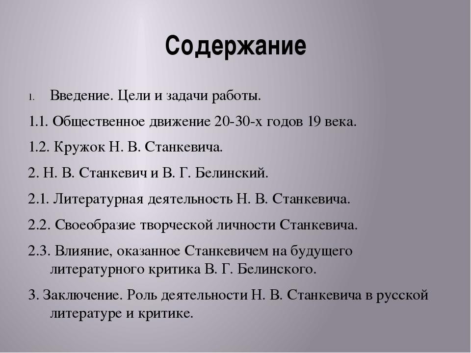 Содержание Введение. Цели и задачи работы. 1.1. Общественное движение 20-30-х...