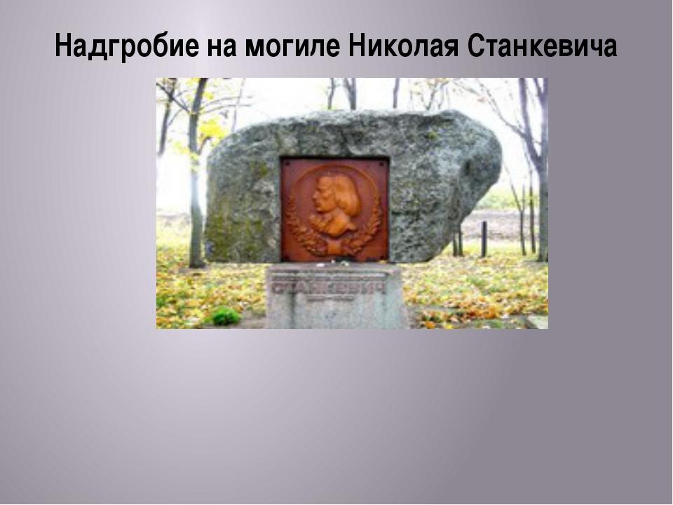 Надгробие на могиле Николая Станкевича