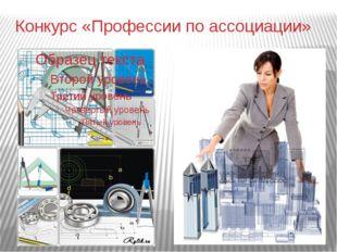 Конкурс «Профессии по ассоциации»