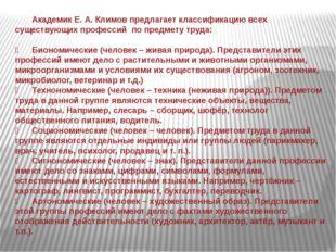 Академик Е. А. Климов предлагает классификацию всех существующих профессий п