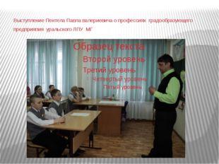 Выступление Пентела Павла валериевича о профессиях градообразующего предприяп