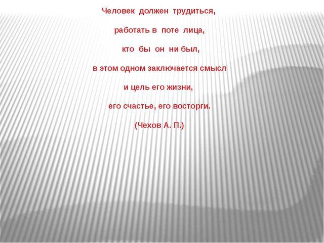 Человек должен трудиться, работать в поте лица, кто бы он ни был, в этом одно...