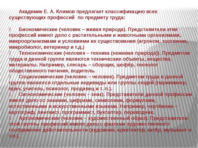 Академик Е. А. Климов предлагает классификацию всех существующих профессий п...