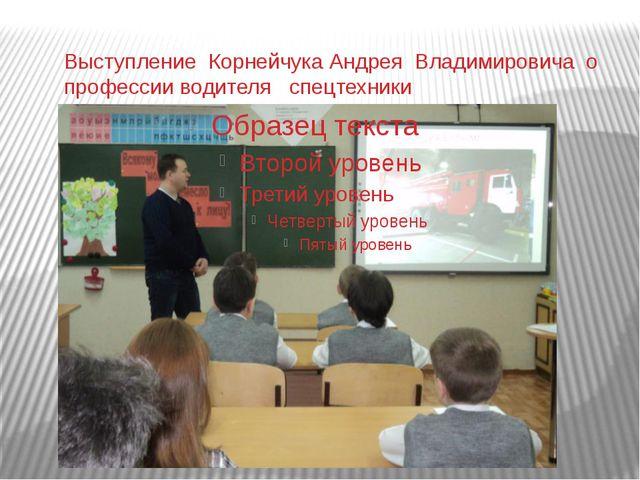 Выступление Корнейчука Андрея Владимировича о профессии водителя спецтехники