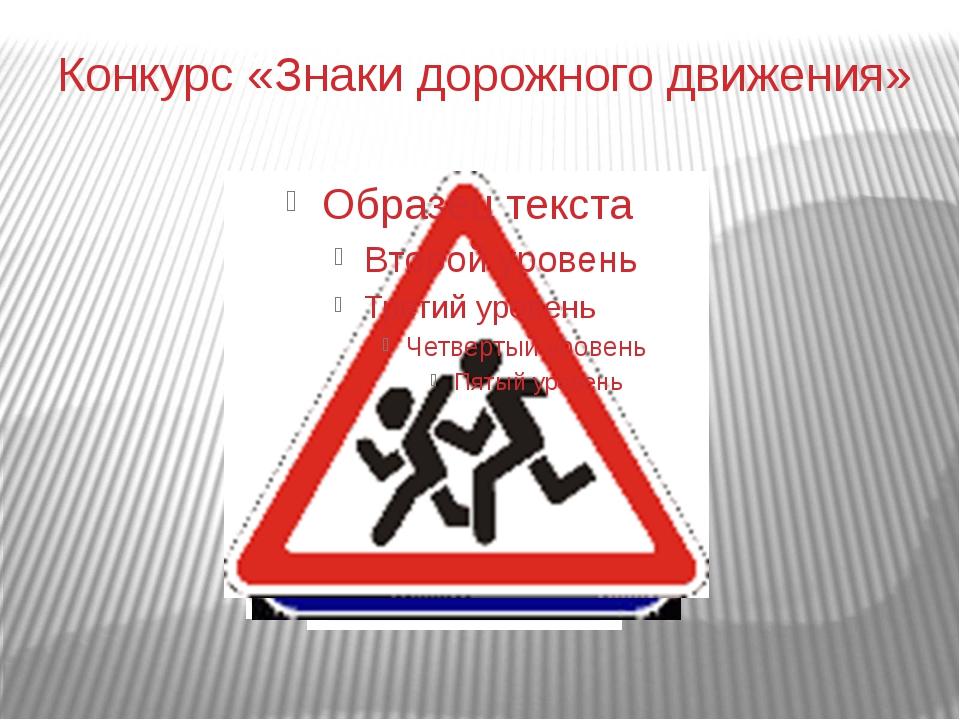 Конкурс «Знаки дорожного движения»