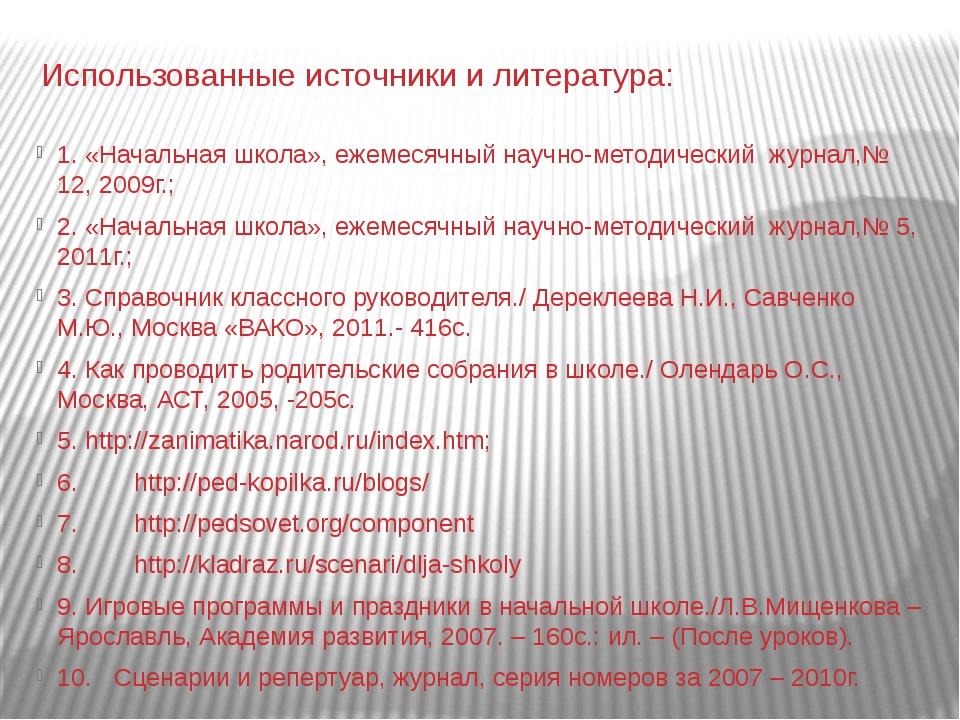 Использованные источники и литература: 1.«Начальная школа», ежемесячный науч...
