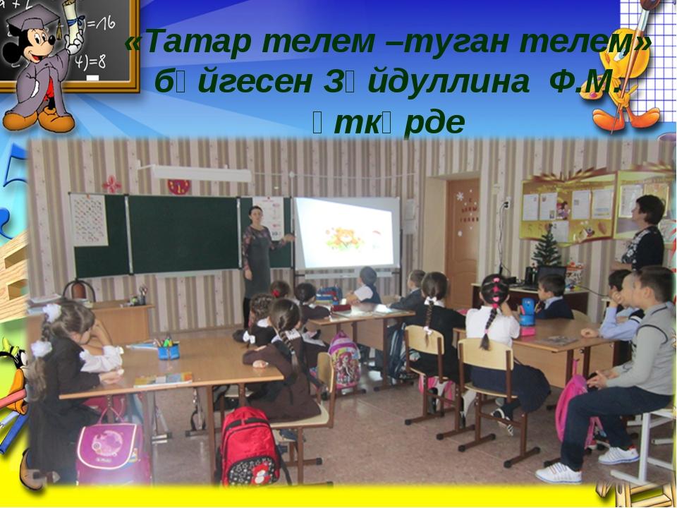 «Татар телем –туган телем» бәйгесен Зәйдуллина Ф.М. үткәрде