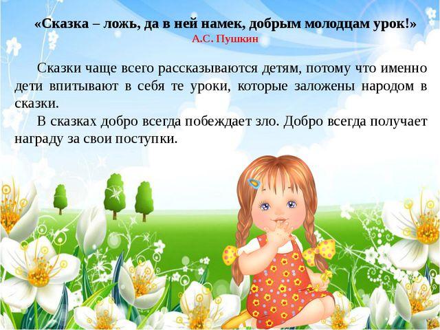 Сказки чаще всего рассказываются детям, потому что именно дети впитывают в...