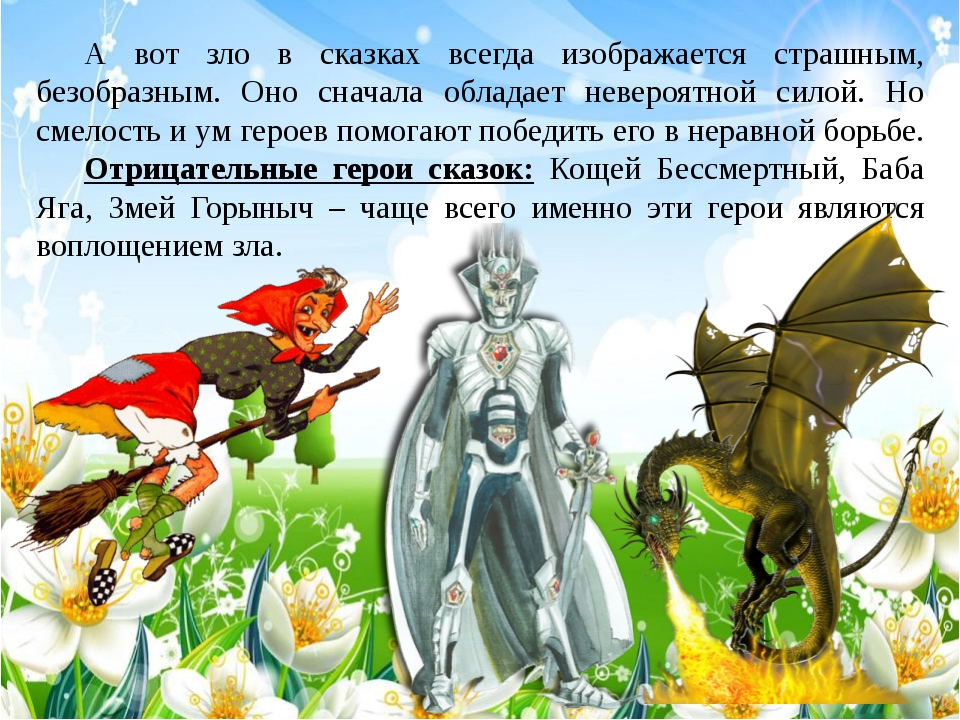 А вот зло в сказках всегда изображается страшным, безобразным. Оно сначала о...