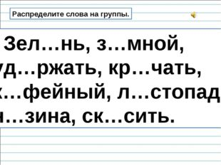 Распределите слова на группы. Зел…нь, з…мной, уд…ржать, кр…чать, к…фейный, л…