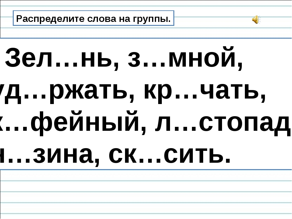 Распределите слова на группы. Зел…нь, з…мной, уд…ржать, кр…чать, к…фейный, л…...