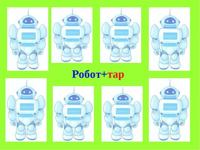 Робот+тар