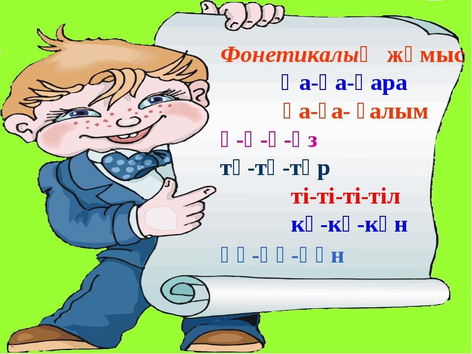 Фонетикалық жұмыс Қа-қа-қара Ға-ға- ғалым ә-ә-ә-әз тұ-тұ-тұр ті-ті-ті-тіл кү-...