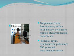 Багренцева Елена Викторовна-учитель английского, немецкого языков. Педагогич