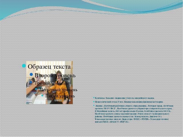 Кунченко Татьяна Андреевна-учитель английского языка. Педагогический стаж-37...