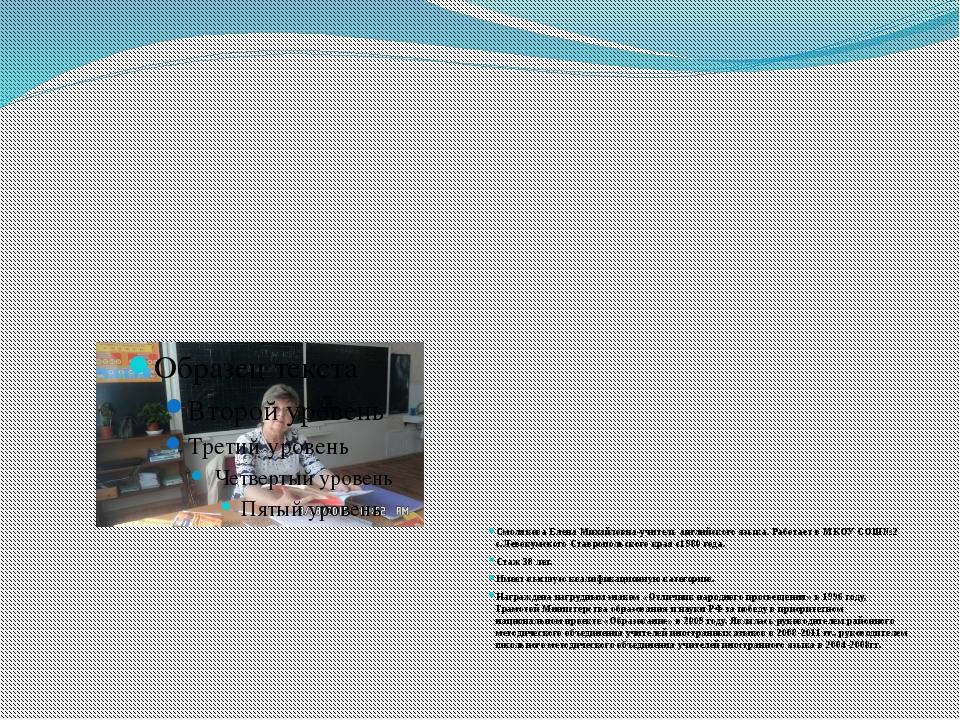 Смолякова Елена Михайловна-учитель английского языка. Работает в МКОУ СОШ№2...