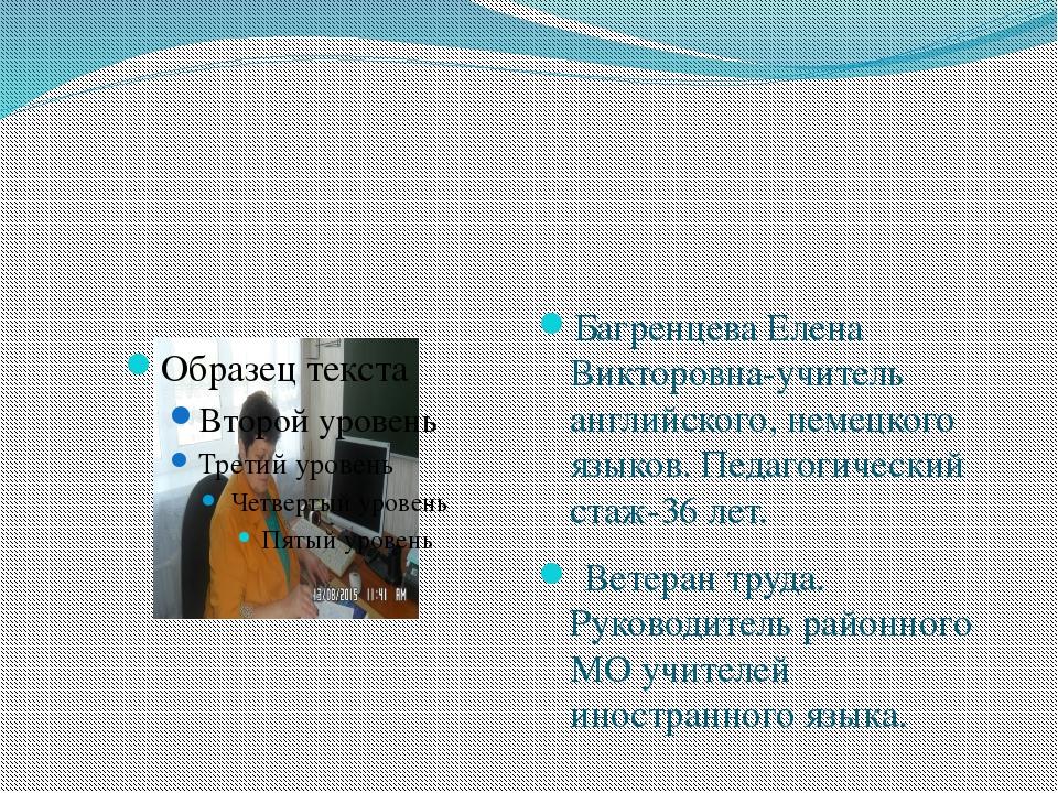 Багренцева Елена Викторовна-учитель английского, немецкого языков. Педагогич...
