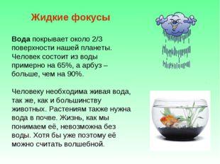 Жидкие фокусы Вода покрывает около 2/3 поверхности нашей планеты. Человек сос