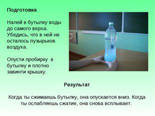 Подготовка Налей в бутылку воды до самого верха. Убедись, что в ней не остало
