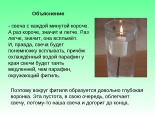 Объяснение - свеча с каждой минутой короче. А раз короче, значит и легче. Раз