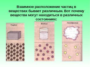 Взаимное расположение частиц в веществах бывает различным. Вот почему веществ
