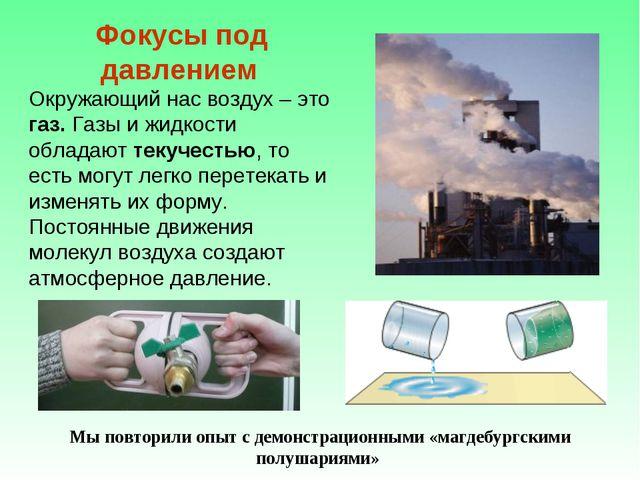 Фокусы под давлением Окружающий нас воздух – это газ. Газы и жидкости обладаю...