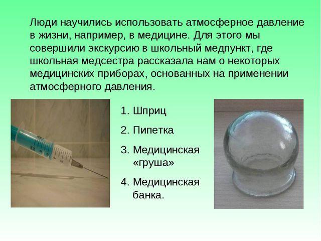 Люди научились использовать атмосферное давление в жизни, например, в медицин...