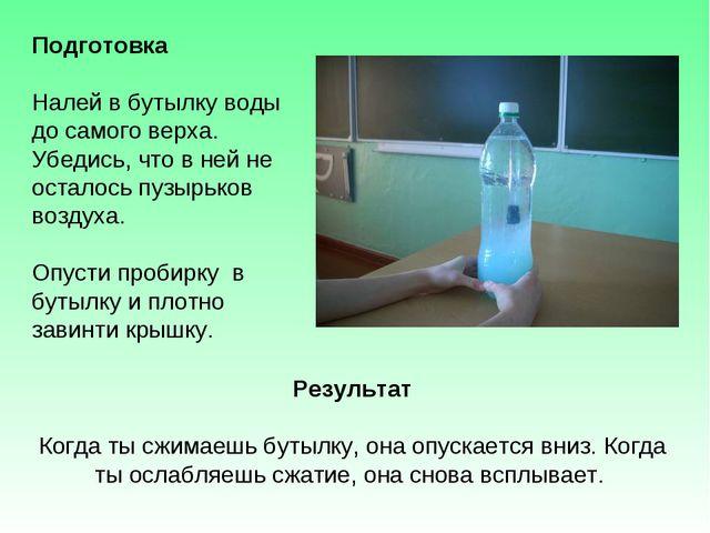 Подготовка Налей в бутылку воды до самого верха. Убедись, что в ней не остало...