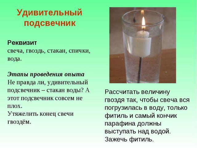 Удивительный подсвечник Реквизит свеча, гвоздь, стакан, спички, вода. Этапы п...