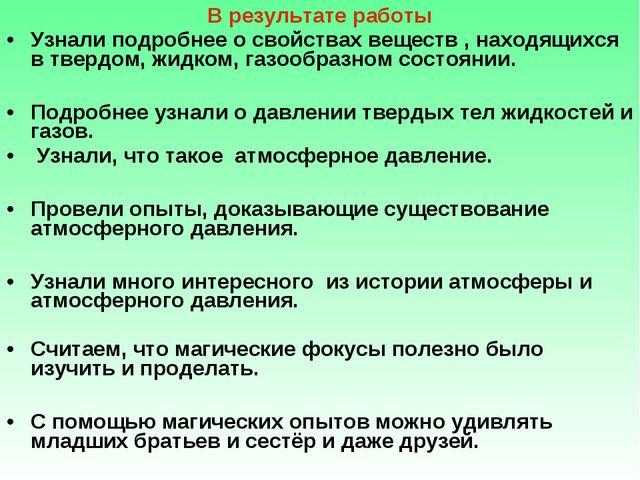 В результате работы Узнали подробнее о свойствах веществ , находящихся в твер...