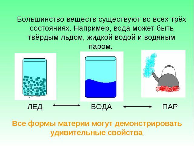 Большинство веществ существуют во всех трёх состояниях. Например, вода может...