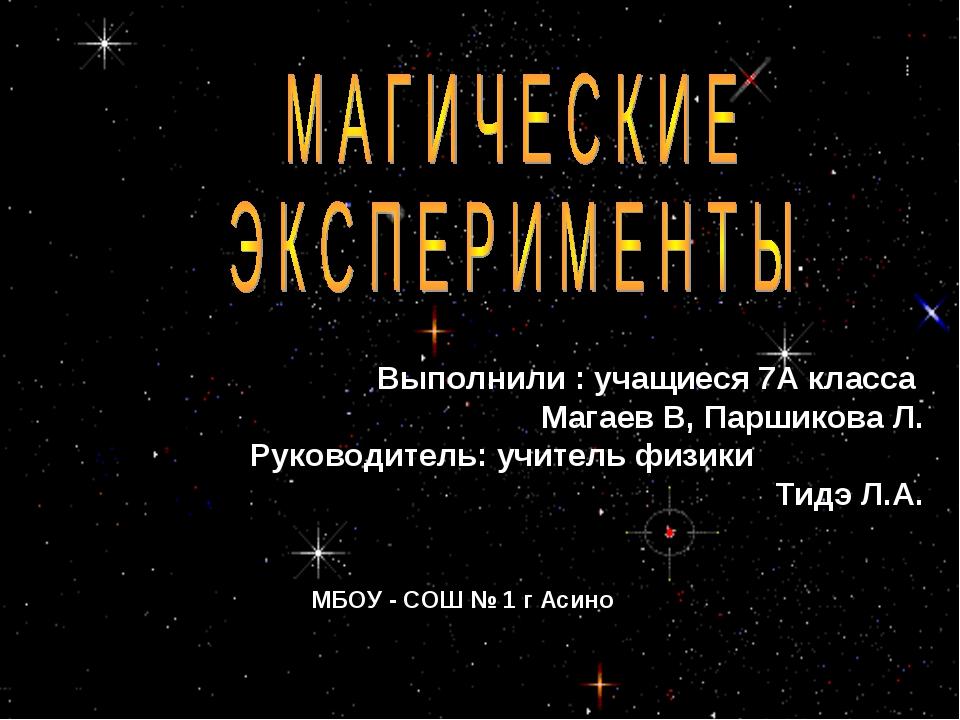 Выполнили : учащиеся 7А класса Магаев В, Паршикова Л. Руководитель: учитель...